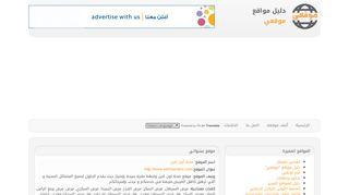 """لقطة شاشة لموقع دليل مواقع """"موقعي"""" بتاريخ 21/09/2019 بواسطة دليل مواقع كريم جمال"""