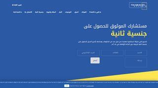 لقطة شاشة لموقع باسبرو لخدمات الهجرة والجنسية الثانية PassPro بتاريخ 21/09/2019 بواسطة دليل مواقع كريم جمال