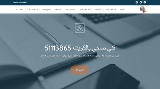 لقطة شاشة لموقع فني صحي الكويت بتاريخ 20/10/2019 بواسطة دليل مواقع كريم جمال