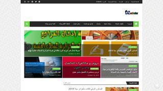 لقطة شاشة لموقع المجلات العلمية المحكمة بتاريخ 22/10/2019 بواسطة دليل مواقع كريم جمال