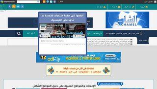 لقطة شاشة لموقع دليل المواقع الشامل بتاريخ 25/10/2019 بواسطة دليل مواقع كريم جمال