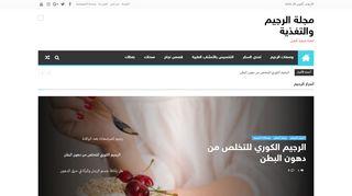 لقطة شاشة لموقع مجلة الرجيم والتغذية بتاريخ 31/10/2019 بواسطة دليل مواقع كريم جمال