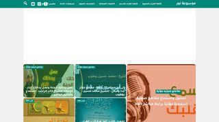 لقطة شاشة لموقع موسوعة نور الرحمن بتاريخ 31/10/2019 بواسطة دليل مواقع كريم جمال
