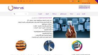 لقطة شاشة لموقع الأنظمة المذهلة لتقنية المعلومات بتاريخ 05/11/2019 بواسطة دليل مواقع كريم جمال
