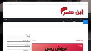 لقطة شاشة لموقع إبن مصر بتاريخ 31/10/2019 بواسطة دليل مواقع كريم جمال