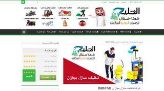 لقطة شاشة لموقع شركة تنظيف منازل بجازان | شركة منازل الخليج بتاريخ 04/11/2019 بواسطة دليل مواقع كريم جمال