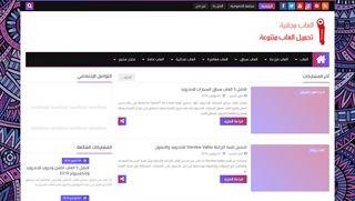 لقطة شاشة لموقع العاب مجانية بتاريخ 04/11/2019 بواسطة دليل مواقع كريم جمال