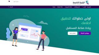 لقطة شاشة لموقع الزاوية الخامسة للخدمات الرقمية بتاريخ 04/11/2019 بواسطة دليل مواقع كريم جمال