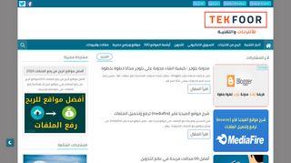 لقطة شاشة لموقع تاكفور ويب بتاريخ 04/11/2019 بواسطة دليل مواقع كريم جمال