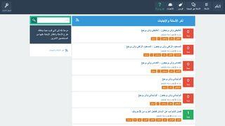 لقطة شاشة لموقع لابكم الثقافي بتاريخ 07/11/2019 بواسطة دليل مواقع كريم جمال