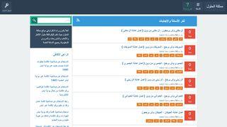لقطة شاشة لموقع مملكة الحلول بتاريخ 05/11/2019 بواسطة دليل مواقع كريم جمال