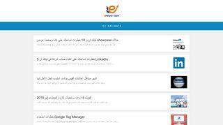 لقطة شاشة لموقع فريق الدعم الإلكتروني بتاريخ 07/11/2019 بواسطة دليل مواقع كريم جمال