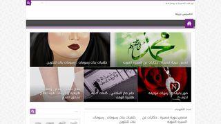 لقطة شاشة لموقع احاسيس جريئة بتاريخ 10/11/2019 بواسطة دليل مواقع كريم جمال