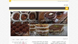 لقطة شاشة لموقع حلوه خيال بتاريخ 13/11/2019 بواسطة دليل مواقع كريم جمال