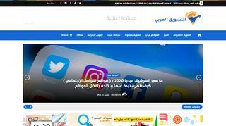 لقطة شاشة لموقع التسويق العربي بتاريخ 14/11/2019 بواسطة دليل مواقع كريم جمال