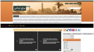 لقطة شاشة لموقع موقع اسلامى شامل بتاريخ 13/11/2019 بواسطة دليل مواقع كريم جمال
