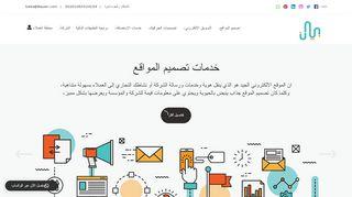 لقطة شاشة لموقع شركة بيان لتصميم المواقع والتسويق الالكتروني بتاريخ 14/11/2019 بواسطة دليل مواقع كريم جمال