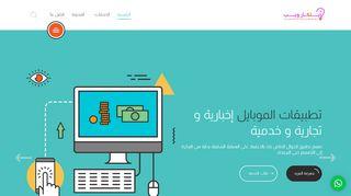 لقطة شاشة لموقع شركة ابتكار ويب بتاريخ 13/11/2019 بواسطة دليل مواقع كريم جمال