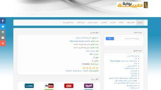 لقطة شاشة لموقع بوابة طيبة دوت كوم|Tiba Gate بتاريخ 14/11/2019 بواسطة دليل مواقع كريم جمال