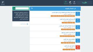 لقطة شاشة لموقع موقع افهمني بتاريخ 14/11/2019 بواسطة دليل مواقع كريم جمال