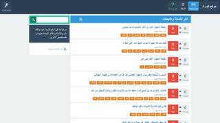لقطة شاشة لموقع المراد بتاريخ 14/11/2019 بواسطة دليل مواقع كريم جمال