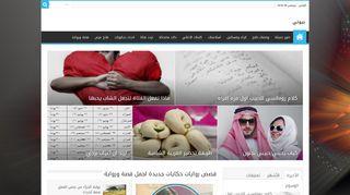 لقطة شاشة لموقع بيوتي بتاريخ 25/11/2019 بواسطة دليل مواقع كريم جمال