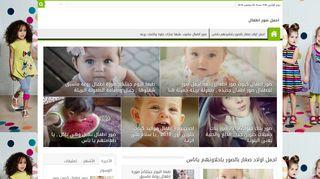 لقطة شاشة لموقع اجمل صور اطفال بتاريخ 25/11/2019 بواسطة دليل مواقع كريم جمال
