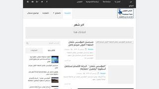 لقطة شاشة لموقع موقع الذبحاني تكنولوجي بتاريخ 25/11/2019 بواسطة دليل مواقع كريم جمال