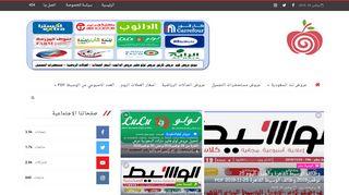 لقطة شاشة لموقع عروضك كوم بتاريخ 25/11/2019 بواسطة دليل مواقع كريم جمال
