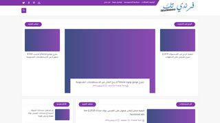 لقطة شاشة لموقع مدونة فرندي تك بتاريخ 28/11/2019 بواسطة دليل مواقع كريم جمال