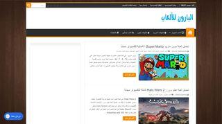 لقطة شاشة لموقع موقع البارون للألعاب بتاريخ 01/12/2019 بواسطة دليل مواقع كريم جمال