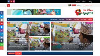 لقطة شاشة لموقع سلطنة عمان التعليمية بتاريخ 03/12/2019 بواسطة دليل مواقع كريم جمال