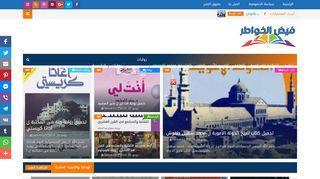لقطة شاشة لموقع فيض الخواطر بتاريخ 03/12/2019 بواسطة دليل مواقع كريم جمال