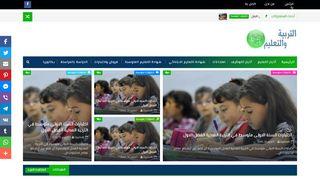 لقطة شاشة لموقع مدونة التعليم والتربية بتاريخ 03/12/2019 بواسطة دليل مواقع كريم جمال