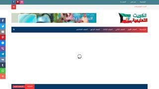 لقطة شاشة لموقع الكويت التعليمية بتاريخ 07/12/2019 بواسطة دليل مواقع كريم جمال