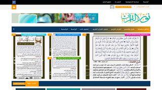 لقطة شاشة لموقع نور القرآن بتاريخ 11/12/2019 بواسطة دليل مواقع كريم جمال