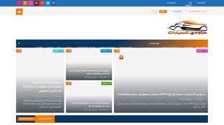 لقطة شاشة لموقع ساودي للسيارات بتاريخ 11/12/2019 بواسطة دليل مواقع كريم جمال