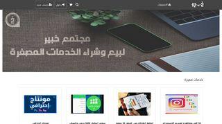 لقطة شاشة لموقع مجتمع خبير للخدمات المصغرة بتاريخ 11/12/2019 بواسطة دليل مواقع كريم جمال