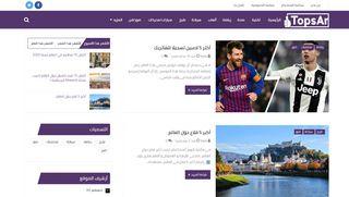 لقطة شاشة لموقع tops ar | الطوب العربي بتاريخ 12/12/2019 بواسطة دليل مواقع كريم جمال