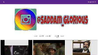 لقطة شاشة لموقع الرئيس المهيب الركن صدام حسين المجيد بتاريخ 12/12/2019 بواسطة دليل مواقع كريم جمال