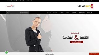 لقطة شاشة لموقع متجر أسوم سراي - AsumSaray Store بتاريخ 12/12/2019 بواسطة دليل مواقع كريم جمال