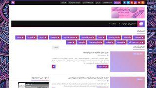 لقطة شاشة لموقع وسام التميز برو بتاريخ 21/12/2019 بواسطة دليل مواقع كريم جمال