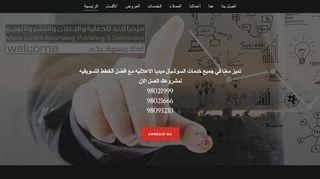 لقطة شاشة لموقع ميديا لاند للدعايه والاعلان والنشر والتوزيع بتاريخ 26/12/2019 بواسطة دليل مواقع كريم جمال