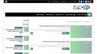 لقطة شاشة لموقع تيربوا بتاريخ 16/01/2020 بواسطة دليل مواقع كريم جمال