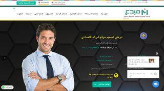 لقطة شاشة لموقع مبدع لتصميم المواقع وتطبيقات الجوال بتاريخ 05/01/2020 بواسطة دليل مواقع كريم جمال