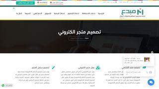لقطة شاشة لموقع تصميم متجر الكتروني بتاريخ 08/01/2020 بواسطة دليل مواقع كريم جمال
