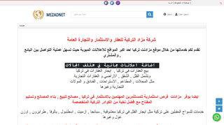 لقطة شاشة لموقع عروض عقارات و فرص إستثمارية بتركيا بتاريخ 10/01/2020 بواسطة دليل مواقع كريم جمال
