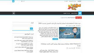 لقطة شاشة لموقع سوبر جنة بتاريخ 13/01/2020 بواسطة دليل مواقع كريم جمال