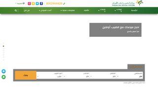 لقطة شاشة لموقع مراكز أندلسية لطب الأسنان بتاريخ 13/01/2020 بواسطة دليل مواقع كريم جمال