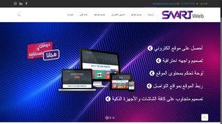 لقطة شاشة لموقع سمارت ويب بتاريخ 13/01/2020 بواسطة دليل مواقع كريم جمال